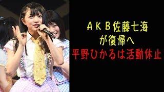 体調不良のため休養中だったAKB48チーム8佐藤七海(18)が、今...