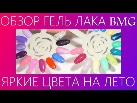 Гель лак BMG - палитра цветов | ОБЗОР бюджетных гель лаков | ЛЕТНИЕ ЦВЕТА