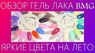 Гель лак BMG - палитра цветов   ОБЗОР бюджетных гель лаков   ЛЕТНИЕ ЦВЕТА