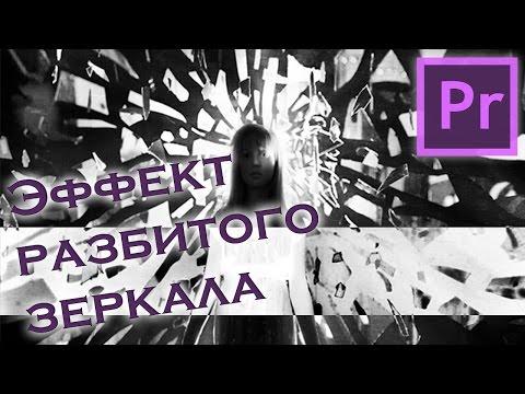 Как обрезать слой в премьере. Урок по Premiere Pro // как монтировать видео САМП. Работа со слоями
