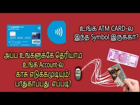 உங்கள் ATM Card-ல இந்த Symbol இருந்தா உங்களுக்கே தெரியாம காசு எடுக்கமுடியும். பாதுகாப்பது எப்படி?