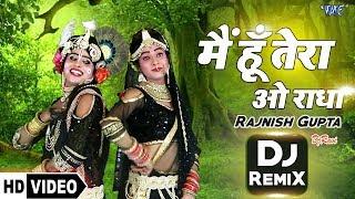Krishna Bhajan - मैं हूँ तेरा ओ राधा - Rajnish Gupta - DjRemix Video - #DjRavi