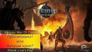 Vikings: War Of Clans - Просыпашка с подозрением на креп...