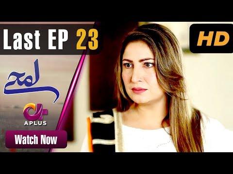 Lamhay – Last Episode 23 | Aplus Dramas | Saima Noor, Sarmad Khoosat | Pakistani Drama