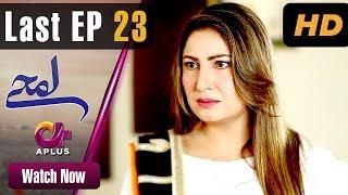 Lamhay - Last Episode 23 | Aplus Dramas | Saima Noor, Sarmad Khoosat | Pakistani Drama