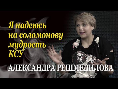 Александра Решмедилова: Первые сто дней президента не критикуют