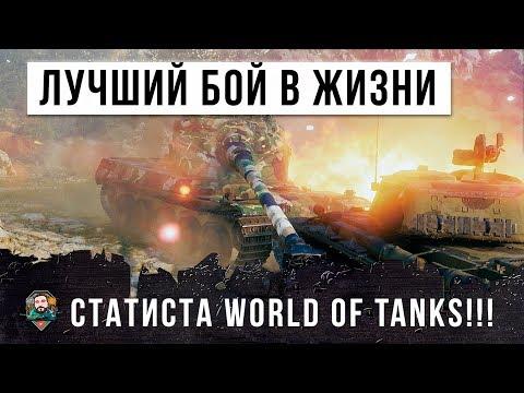ТАКОЕ БЫВАЕТ РАЗ В ЖИЗНИ!!! ЛУЧШИЙ БОЙ СТАТИСТА WORLD OF TANKS!