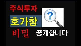 주식투자 호가창의 비밀 (정답편)