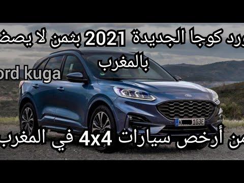 فورد كوجا الجديدة بالمغرب بثمن لا يصدق ford kuga 2021 ...