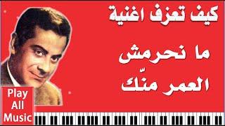 455- تعليم عزف اغنية: مانحرمش العمر منك - فريد الاطرش