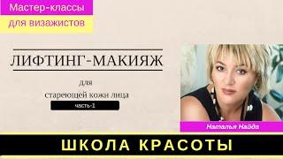 Макияж для стареющей кожи-лифтинг макияж МК Краснодар 06-05-2016-1 Найда(, 2016-08-04T14:54:48.000Z)