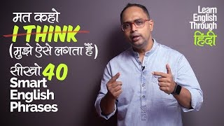 मत कहो - 'I Think' सीखो 40 Smart English Phrases | English Speaking Practice Lesson in Hindi