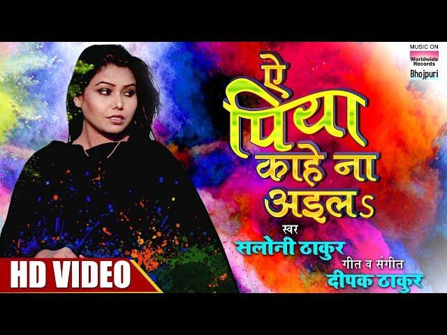 Ae Piya Kahe Na Aila |  Saloni Thakur |  HOLI SONG | HD VIDEO