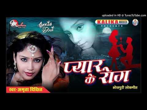Prem ke rog gana song bhojpuri