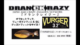 DRANCKRAZY「VURGER3.2」 ギル系ワームバーガーにダウンサイズモデル登...