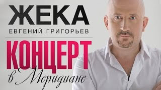 """Жека [Евгений Григорьев] / Удивительная жизнь. Концерт в """"Меридиане"""""""