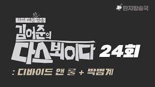김어준의 다스 뵈이다 24회 디바이드 앤 룰 + 박범계