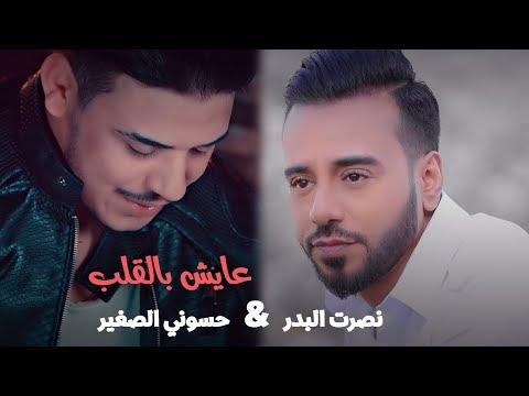 حسوني الصغير - عايش بالقلب / Hassony Alsaghir - Aish Bil Qalib