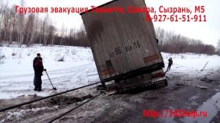 Вытягивание фуры из  кювета. Эвакуация грузовых авто.(, 2016-08-10T15:25:43.000Z)