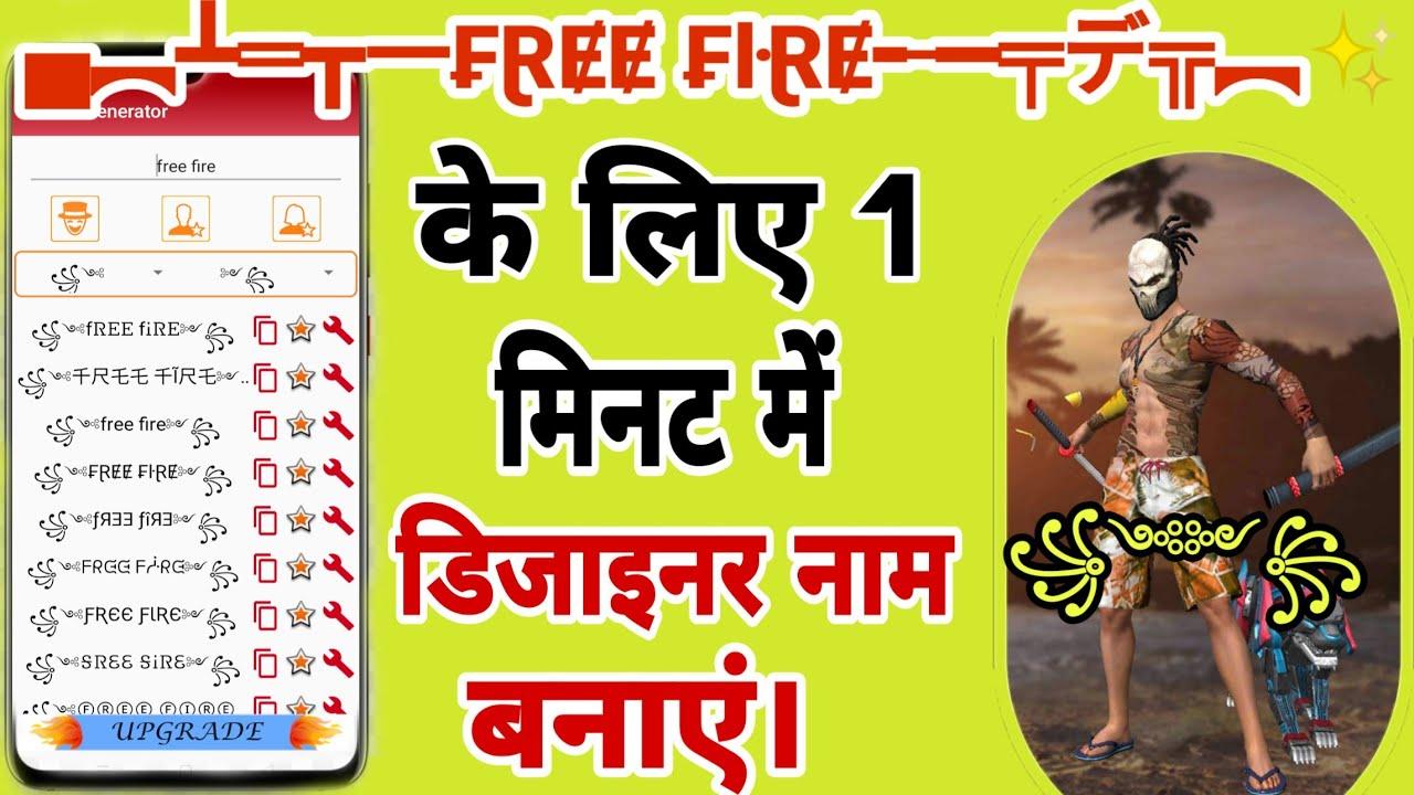 How To Change Free Fire Name In Styles Font 2020 How To Create Own Stylish Name In Free Fire Hindi Youtube Tham gia garena free fire, bạn sẽ phải chiến dấu với 30 người chơi khac với nhiệm vụ la phải tim mọi cach dể sống sot cuối cung tren hon dảo hoang. youtube
