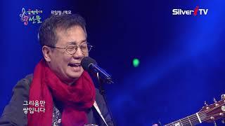 [SY TV - 음악속에선율]  애모 - 위일청