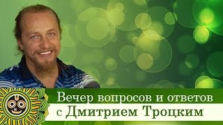 Дмитрий Троцкий. Вечер вопросов и ответов 12 августа 2015(, 2015-08-25T10:26:32.000Z)