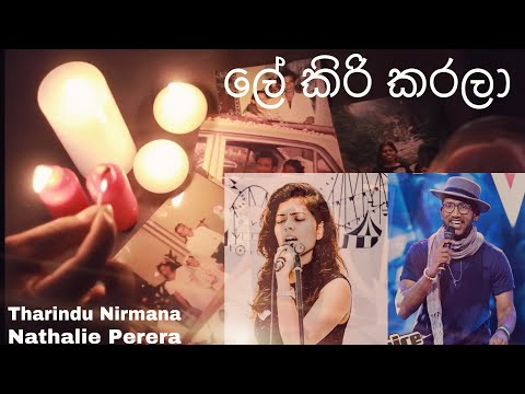Le Kiri Karala (ලේ කිරි කරලා) - Nathalie Perera ft. Tharindu Nirmana Karunanayake