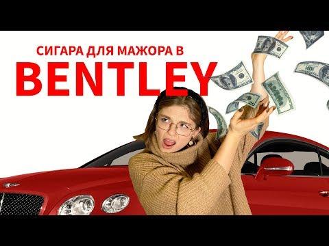 ЗАДЕРЖАННЫЙ ЗА ПЬЯНКУ МАЖОР НА BENTLEY ТРЕБОВАЛ СИГАРУ 16+