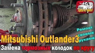 Замена тормозных колодок на Митсубиши Аутлендер3, XL, ASX. Перед зад. Своими руками