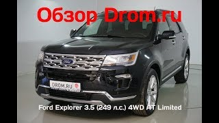 Ford Explorer 2018 3.5 (249 л.с.) 4WD AT Limited - видеообзор