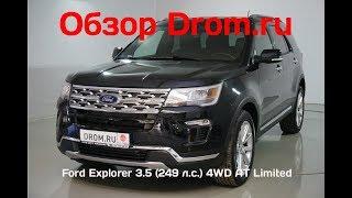видео Новый Ford Explorer