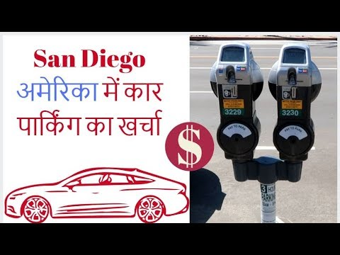 Price of Car Parking  San Diego California,USA| Indian Vlogger
