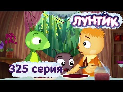 Лунтик и его друзья - 325 серия. Воспитатели
