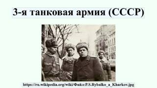 3 я танковая армия СССР