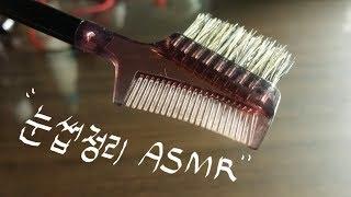 [한국어 ASMR] 야매 눈썹정리샵 Korea Eyebrow Salon Role play
