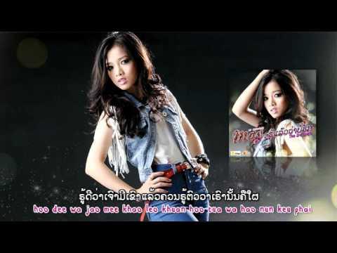 [Lyric Video] May × ຮູັແລັວວ່າບໍ່ຮັກ | Hou Leo Wa Bor Huk (2011)