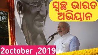Swachha Bharat speech in odia    swachha Bharat abhiyan in odia   