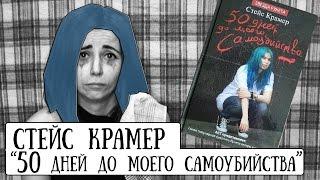 """Читалочка"": ""50 дней до моего самоубийства"" (Стейс Крамер) #5"