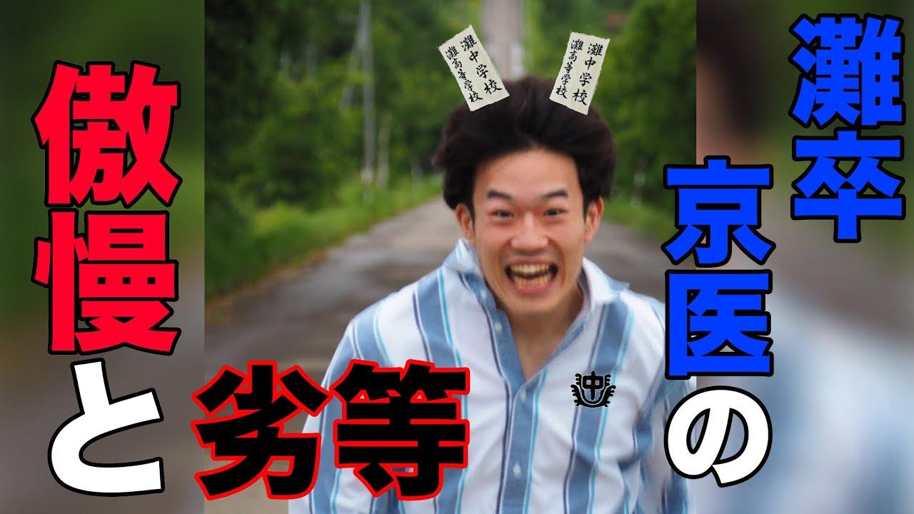 【劣等】灘高校から京大医学部受けるやつあるある【2番】