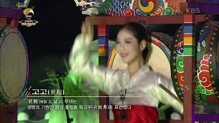 한국문화재재단 한국의집 예술단 - 고고(鼓翶) [코리아…