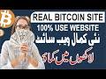 Earn Interest on Bitcoin, Stablecoins & Altcoins