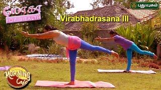 Virabhadrasana III    யோகா For Health   23/05/2017   Puthuyugamtv