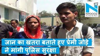 Meerut: Love Marriage करना पड़ा भारी, प्रेमी जोड़ा सुरक्षा मांगने पहुंचा थाने