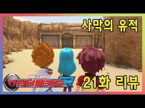 터닝메카드R 21화 '사막의 유적' 리뷰_Turning Mecard R ep.21 [베리]