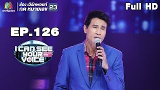 I Can See Your Voice -TH | EP.126 | จ่อย ไมค์ทองคำ | 18 ก.ค. 61 Full HD