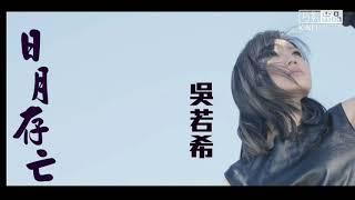 【伴奏】吳若希 - 日月存亡
