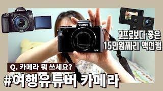 여행용 카메라📷여행유튜버가 쓰는 카메라 장단점 솔직후기