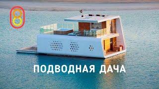 Это подводная ДАЧА за 1,5 МЛРД рублей!