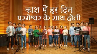 Chinese Christian Song | काश मैं हर दिन परमेश्वर के साथ होती (Hindi Subtitles)