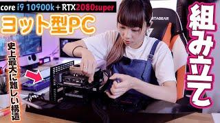 【i9+RTX2080super】ケースだけで10万円もするヨット型の最強PCを組む。【自作PC】